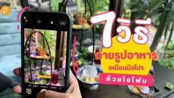 7 วิธีถ่ายรูปอาหารเหมือนมือโปรด้วยไอโฟน