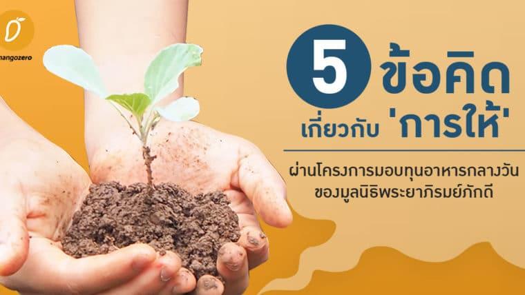 5 ข้อคิดเกี่ยวกับ 'การให้' ผ่านโครงการมอบทุนอาหารกลางวันของมูลนิธิพระยาภิรมย์ภักดี