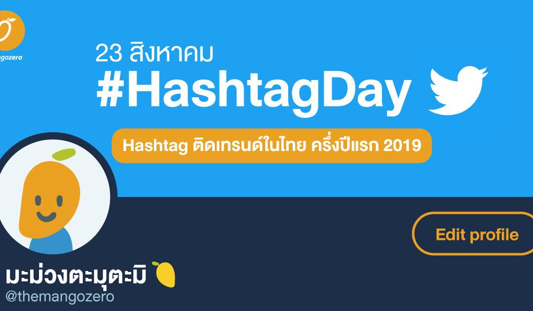 #HashtagDay 23 สิงหาคม – รวมฮิตแฮชแท็กติดเทรนด์ในไทย ครึ่งแรกของปี 2019