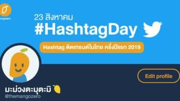 #HashtagDay 23 สิงหาคม - รวมฮิตแฮชแท็กติดเทรนด์ในไทย ครึ่งแรกของปี 2019