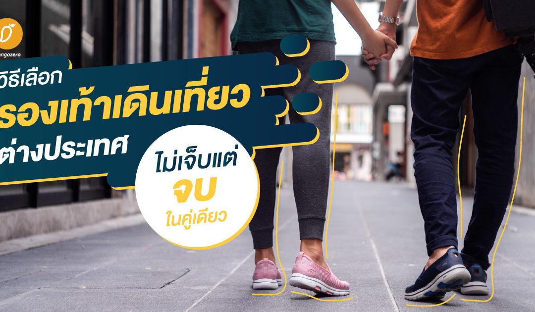 วิธีเลือกรองเท้าเดินเที่ยวต่างประเทศ : ไม่เจ็บแต่จบในคู่เดียว