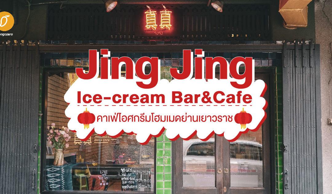 Jing Jing Ice-cream Bar&Cafe คาเฟ่ไอศกรีมโฮมเมดย่านเยาวราช