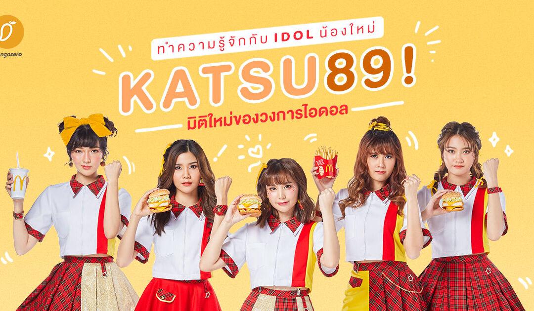"""มาทำความรู้จักกับ Idol น้องใหม่ """"KATSU89""""  มิติใหม่ของวงการไอดอล"""
