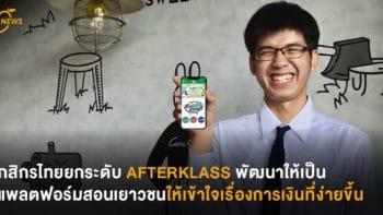 กสิกรไทยยกระดับ AFTERKLASS พัฒนาให้เป็นแพลตฟอร์มสอนเยาวชนให้เข้าใจเรื่องการเงินง่ายขึ้น