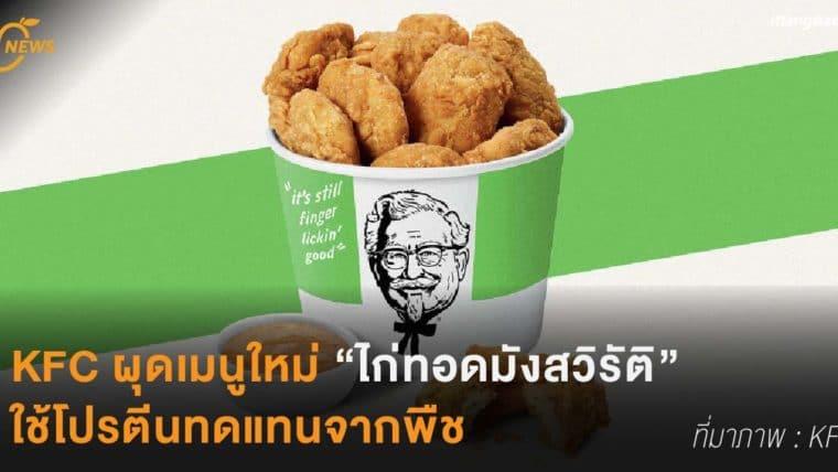 "KFC ผุดเมนูใหม่ ""ไก่ทอดมังสวิรัติ"" ใช้โปรตีนทดแทนจากพืช"