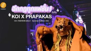 ฉีกกฎทุกแฟชั่น! ไปกับ KOI X PRAPAKAS FASHION GALA – Summer Edition