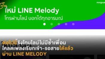 ต่อไปนี้ริงโทนไลน์ไม่มีซ้ำเพื่อน โหลดเพลงเรียกเข้า-รอสายได้แล้ว ผ่าน LINE MELODY