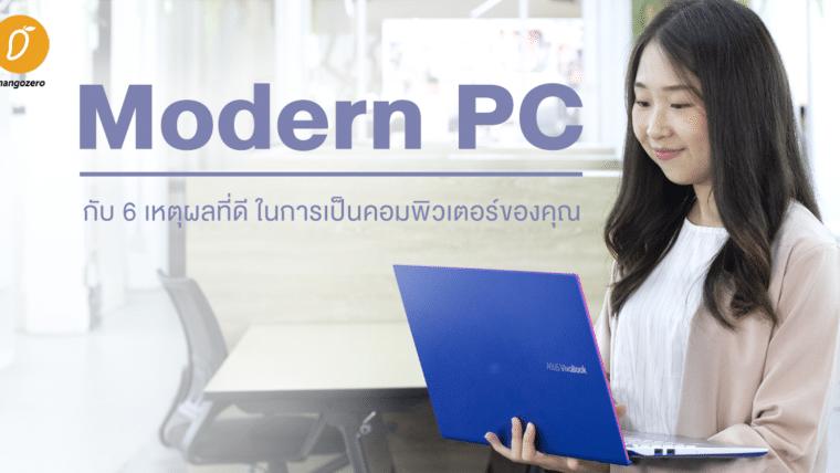 Modern PC กับ 6 เหตุผลที่ดี ในการเป็นคอมพิวเตอร์ของคุณ