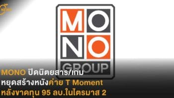 Mono ปิดนิตยสาร/เกม หยุดสร้างหนังค่าย T Moment หลังขาดทุน 95 ลบ.ในไตรมาส 2