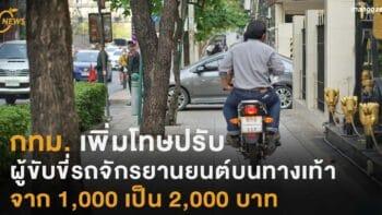 กทม. เพิ่มโทษปรับผู้ขับขี่รถจักรยานยนต์บนทางเท้า จาก 1,000 เป็น 2,000 บาท