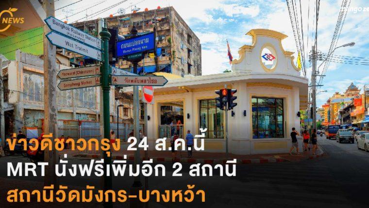 ข่าวดีชาวกรุง 24 ส.ค.นี้ MRT นั่งฟรีเพิ่มอีก 2 สถานี ตั้งแต่สถานีวัดมังกร-บางหว้า
