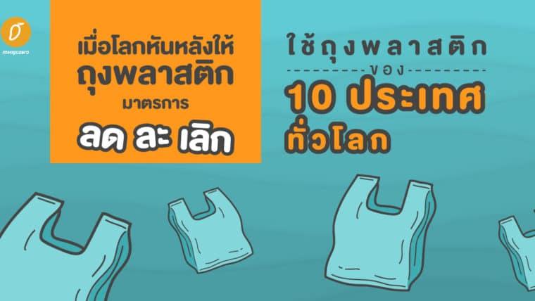 เมื่อโลกหันหลังให้ถุงพลาสติก...มาตรการลดละเลิกใช้ถุงพลาสติกของ 10 ประเทศทั่วโลก