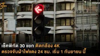 เช็คพิกัด 30 แยก  ติดกล้อง 4K ตรวจจับฝ่าไฟแดงได้ทั้งวันทั้งคืน  เริ่ม 1 กันยายน นี้