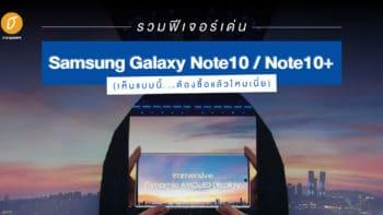 รวมฟีเจอร์เด่น Samsung Galaxy Note10 / Note10+(เห็นแบบนี้...ต้องซื้อแล้วไหมเนี่ย)