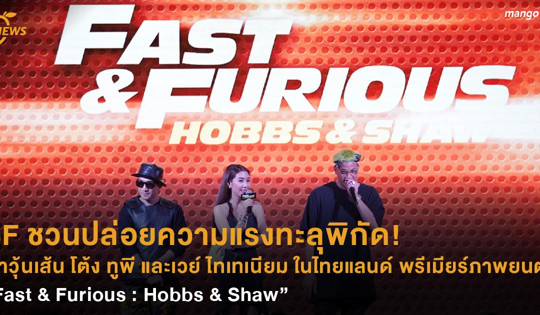 "SF ชวนปล่อยความแรงทะลุพิกัด! พาวุ้นเส้น โต้ง ทูพี และเวย์ ไทเทเนียม ในไทยแลนด์ พรีเมียร์ภาพยนตร์ ""Fast & Furious : Hobbs & Shaw"""