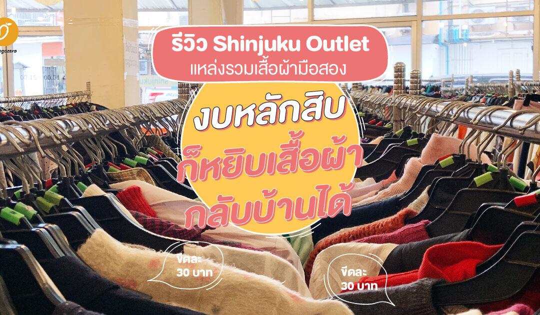 รีวิว Shinjuku Outlet แหล่งรวมเสื้อผ้ามือสอง งบหลักสิบก็หยิบเสื้อผ้ากลับบ้านได้