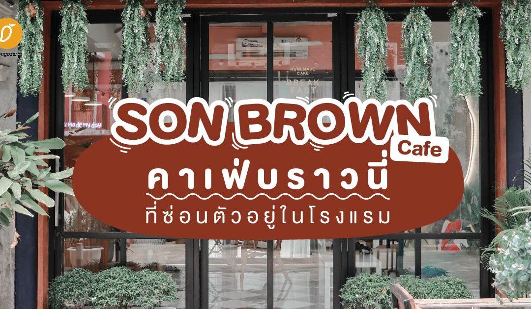 SonBrown Cafe คาเฟ่บราวนี่ที่ซ่อนตัวอยู่ในโรงแรม