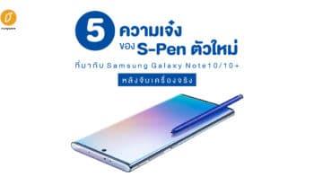 5 ความเจ๋งของ S-Pen ตัวใหม่ที่มากับ Samsung Galaxy Note10 หลังจับเครื่องจริง