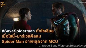 #SaveSpiderman ทั่วโซเชียล เมื่อโซนี่-มาร์เวลดีลล่ม Spider Man อาจหลุดจาก MCU!