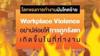 โลกของการทำงานมันโหดร้าย Workplace Violence อย่าปล่อยให้การถูกรังแกเกิดขึ้นในที่ทำงาน