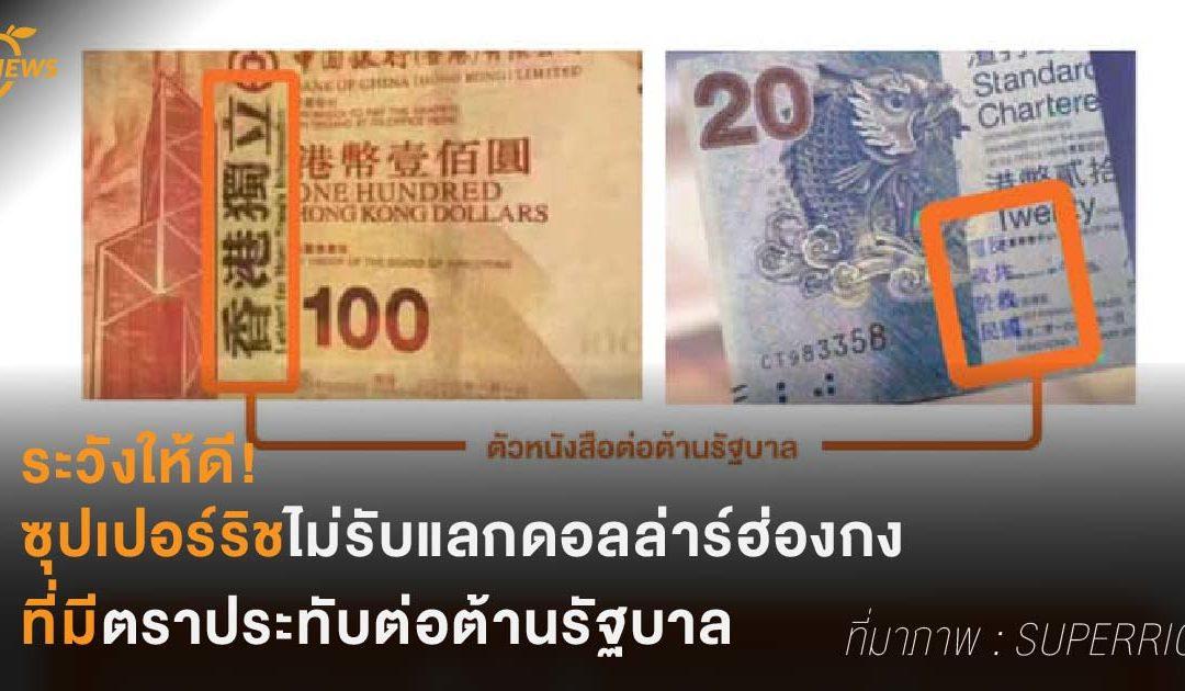 ระวังให้ดี…ซุปเปอร์ริชไม่รับแลกดอลล่าร์ฮ่องกงที่มีตราประทับต่อต้านรัฐบาล