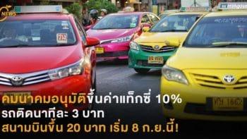 คมนาคมอนุมัติขึ้นค่าแท็กซี่ 10% รถติดนาทีละ 3 บาท สนามบินขึ้น 20 บาท เริ่ม  8 ก.ย.นี้!