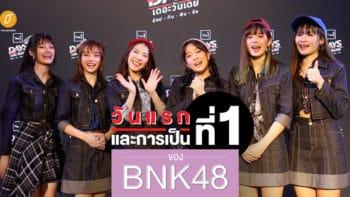วันแรกและการเป็นที่ 1 ของ BNK48