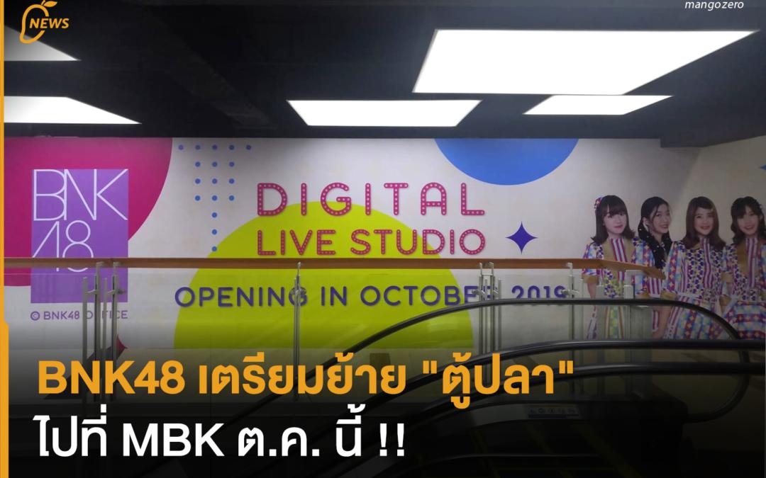 """BNK48 เตรียมย้าย """"ตู้ปลา"""" (Digital Live Studio) ไปอยู่ที่ห้าง MBK ชั้น 7 ใหญ่กว่าเดิม !! [ชมภาพ]"""