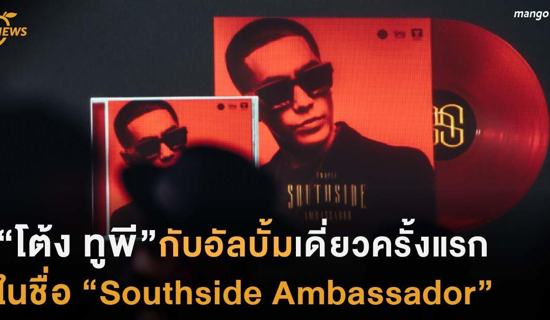 """""""โต้ง ทูพี"""" กับอัลบั้มเดี่ยวครั้งแรก ในชื่อ """"Southside Ambassador"""""""