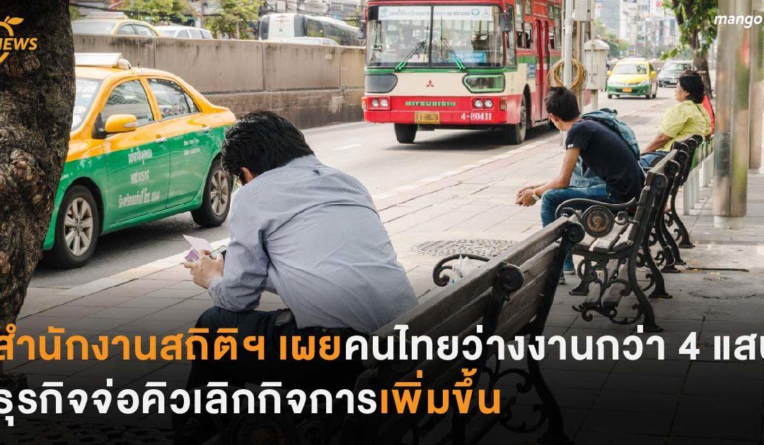 สำนักงานสถิติฯ เผยคนไทยว่างงานกว่า 4 แสน ธุรกิจจ่อคิวเลิกกิจการเพิ่มขึ้น