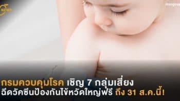 กรมควบคุมโรค เชิญชวนประชาชนใน 7 กลุ่มเสี่ยง  ฉีดวัคซีนป้องกันไข้หวัดใหญ่ฟรี!! ถึง 31 ส.ค.นี้