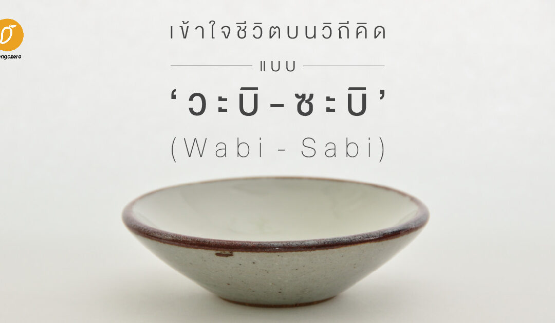 เข้าใจชีวิตบนวิถีคิดแบบ 'วะบิ-ซะบิ' (Wabi-Sabi)