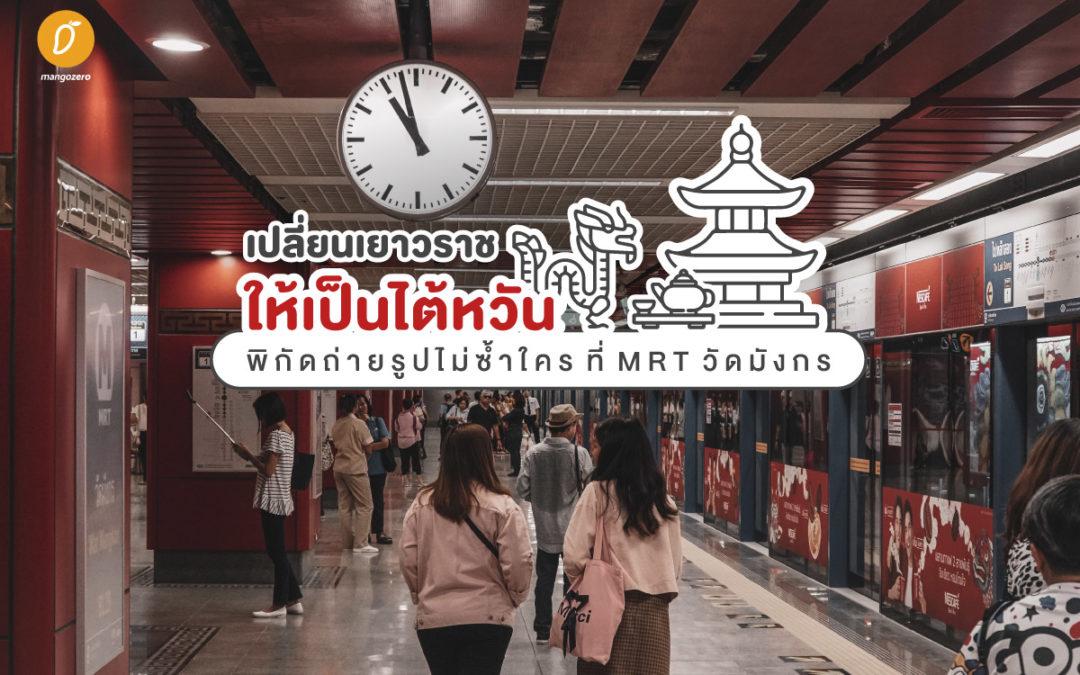 เปลี่ยนเยาวราชให้เป็นไต้หวัน พิกัดถ่ายรูปไม่ซ้ำใคร ที่ MRT วัดมังกร