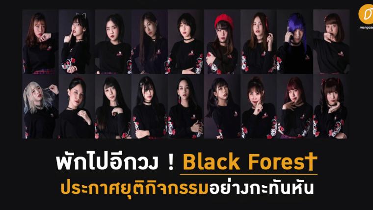 พักไปอีกวง ! Black Fores† ประกาศยุติกิจกรรมอย่างกะทันหัน