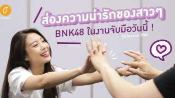 ส่องความน่ารักของสาวๆ BNK48 ในงานจับมือวันนี้  (10 สิงหาคม 2562)