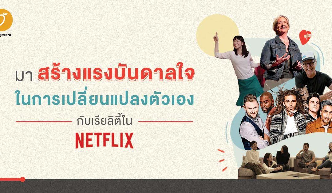 มาสร้างแรงบันดาลใจในการเปลี่ยนแปลงตัวเองกับเรียลิตี้ใน Netflix