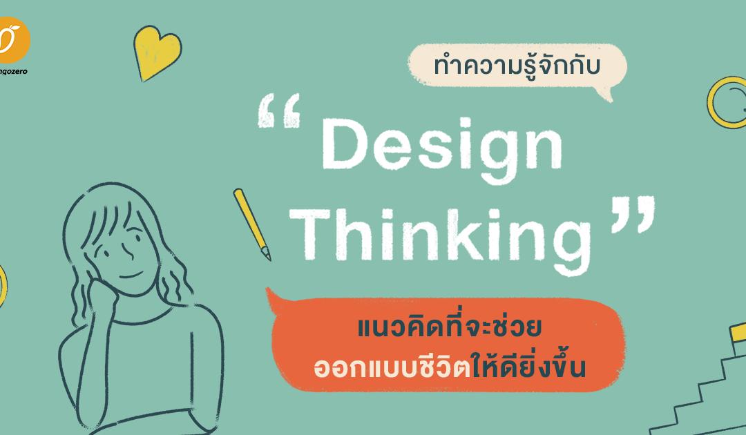 ทำความรู้จักกับ Design Thinking แนวคิดที่จะช่วยออกแบบชีวิตให้ดียิ่งขึ้น