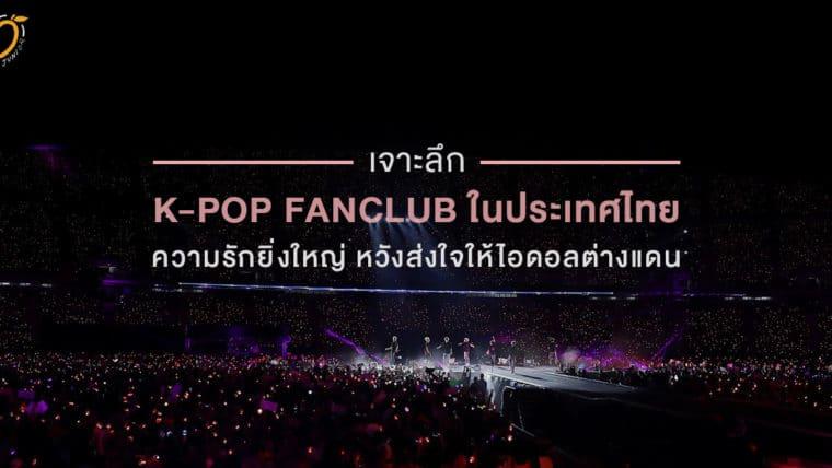 เจาะลึก K-POP FANCLUB ในประเทศไทย ความรักยิ่งใหญ่ หวังส่งใจให้ไอดอลต่างแดน
