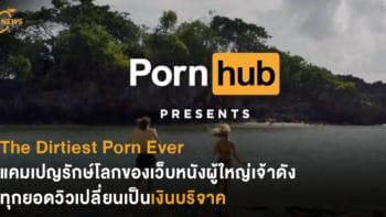 The Dirtiest Porn Ever แคมเปญรักษ์โลกของเว็บหนังผู้ใหญ่เจ้าดัง ทุกยอดวิวเปลี่ยนเป็นเงินบริจาค