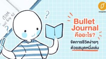 Bullet Journal คืออะไร จัดการชีวิตง่ายๆ ด้วยสมุดหนึ่งเล่ม