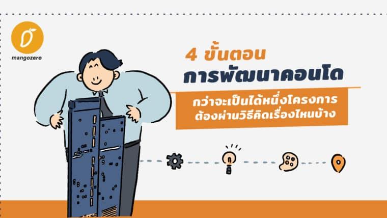 4 ขั้นตอนการพัฒนาคอนโด กว่าจะเป็นได้หนึ่งโครงการต้องผ่านวิธีคิดเรื่องไหนบ้าง