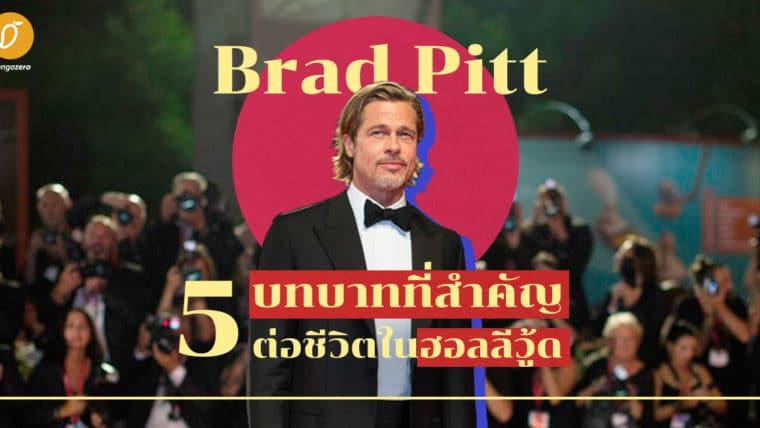 Brad Pitt กับ 5 บทบาทที่สำคัญต่อชีวิตในฮอลลีวู้ด