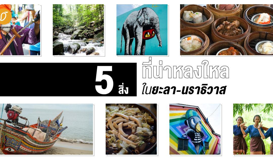 5 สิ่งที่น่าหลงใหลในยะลา-นราธิวาส