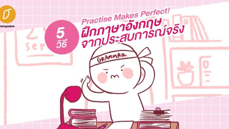 Practise Makes Perfect! 5 วิธีฝึกภาษาอังกฤษจากประสบการณ์จริง