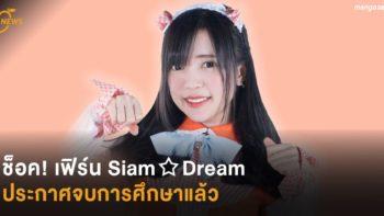ช็อค! เฟิร์น Siam☆Dream ประกาศจบการศึกษา