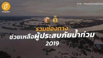 รวมช่องทางช่วยเหลือผู้ประสบภัยน้ำท่วม 2019 #SaveUbon