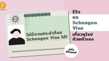 ไม่มีงานประจำก็ขอ Schengen Visa ได้! รีวิวขอ Schengen Visa เที่ยวยุโรปด้วยตัวเองฉบับฟรีแลนซ์
