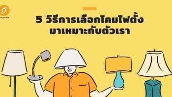 5 วิธีการเลือกโคมไฟตั้งมาเหมาะกับตัวเรา