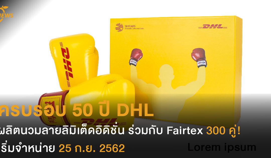 ครบรอบ 50 ปี DHL ผลิตนวมลายลิมิเต็ดฯ ร่วมกับ Fairtex  300 คู่!