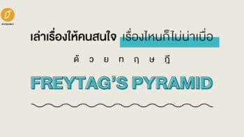 เล่าเรื่องให้คนสนใจ เรื่องไหนก็ไม่น่าเบื่อ ด้วย Freytag's Pyramid